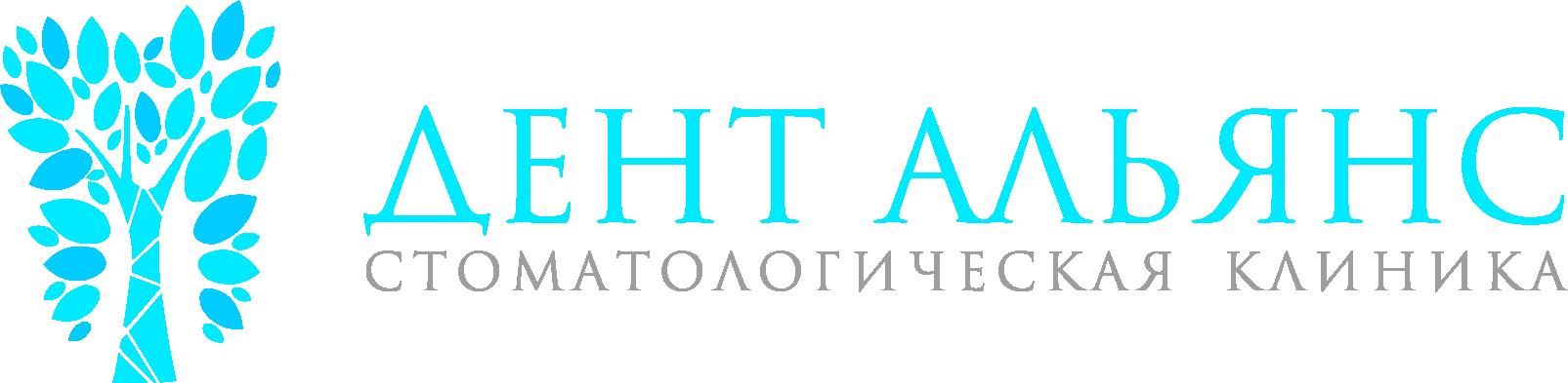 Дент Альянс, стоматологическая клиника в СПб